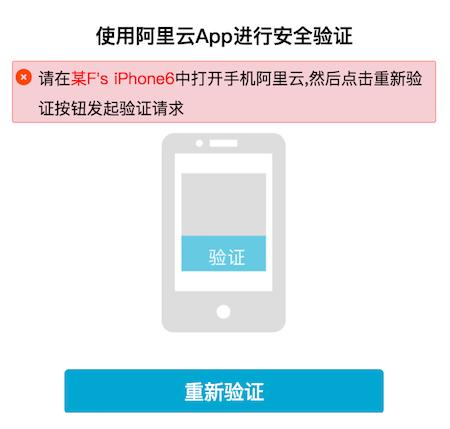 如何使用 App 完成登录验证_如何使用 App 完成登录验证_安全保护_阿里云App