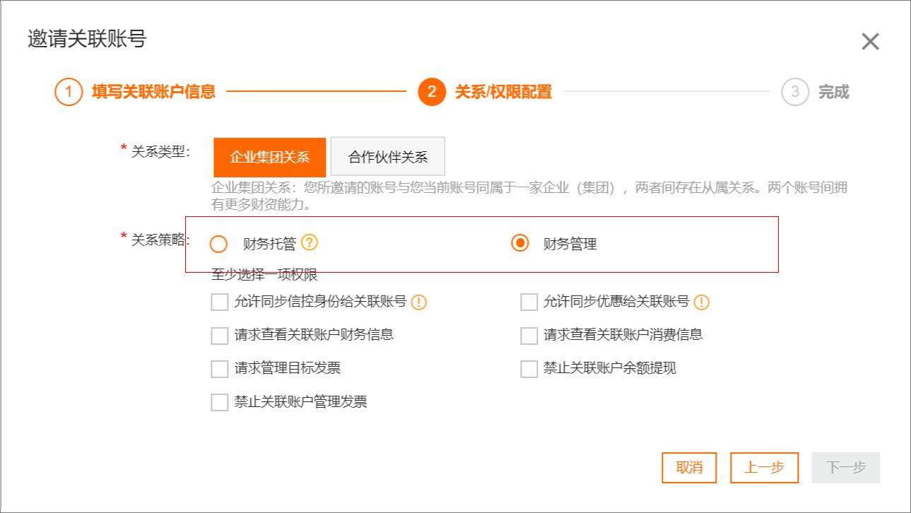 账户关联_多账号关联_企业财务_新用户中心