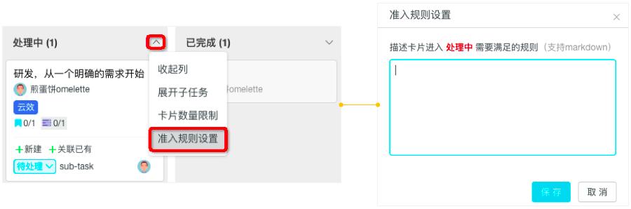 看板_项目协作_使用指南_云效
