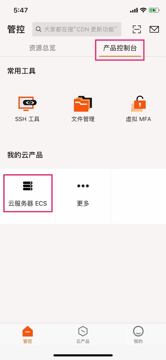 将您关注的资源添加到首页_产品简介_阿里云App