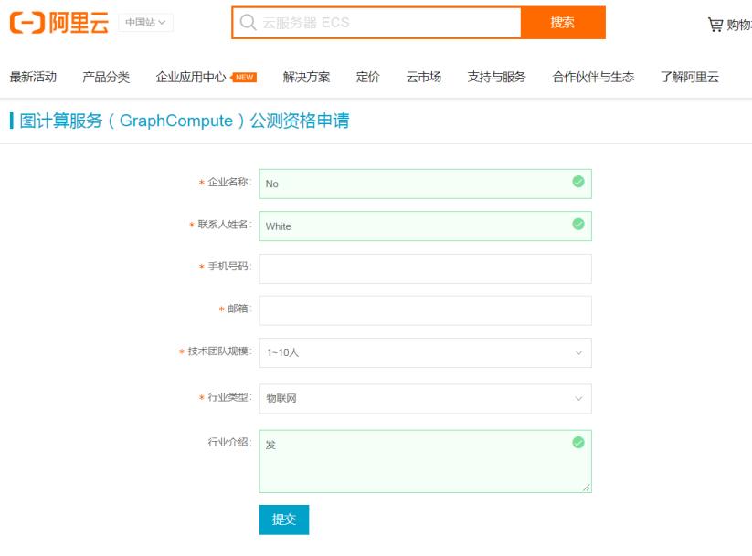 申请并开通Graph Compute_准备工作_图计算服务