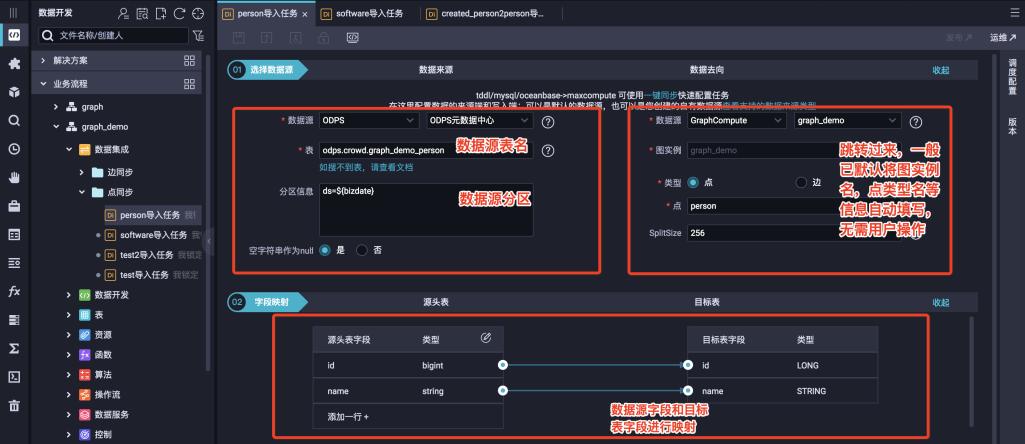 数据导入_GraphStudio_用户指南_图计算服务