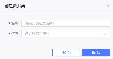 新建标签数据集_数据集_用户指南_智能用户增长