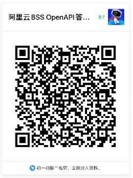 更新日志_交易和账单管理API介绍_阿里云交易和账单管理API