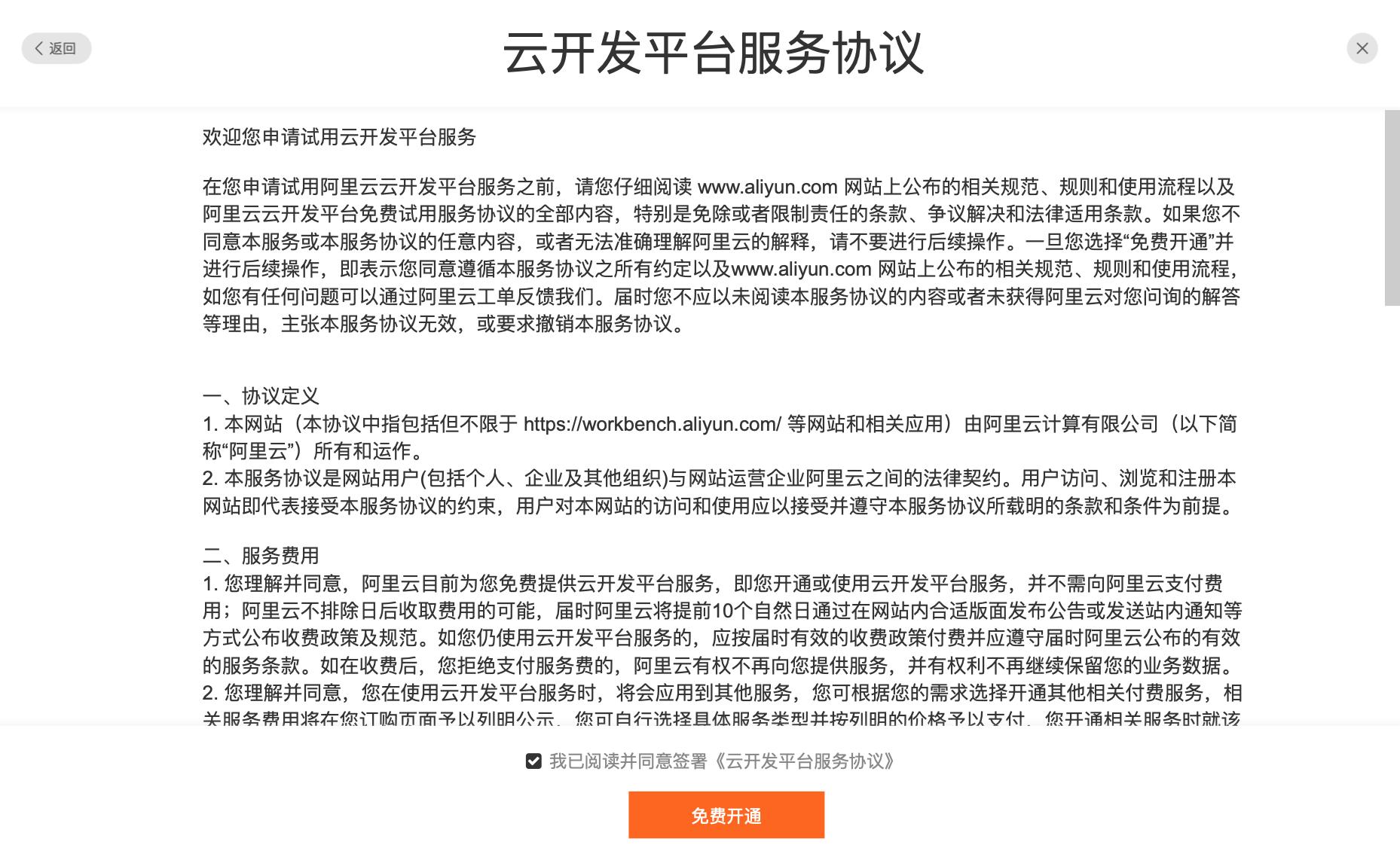 创建第一个企业(团队)_快速入门_云开发平台