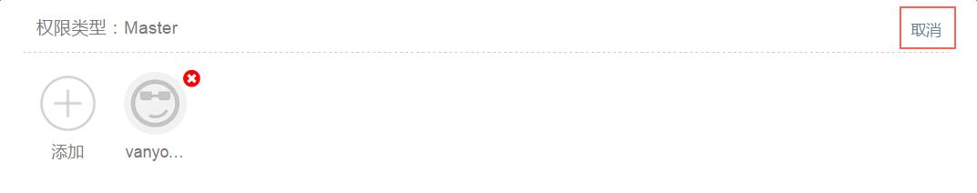 权限管理_代码服务_代码管理_使用指南_云效