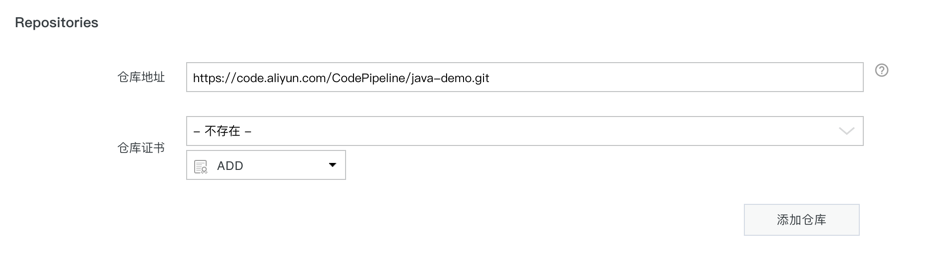 构建并部署到Swarm_Java项目示例_快速入门_CodePipeline
