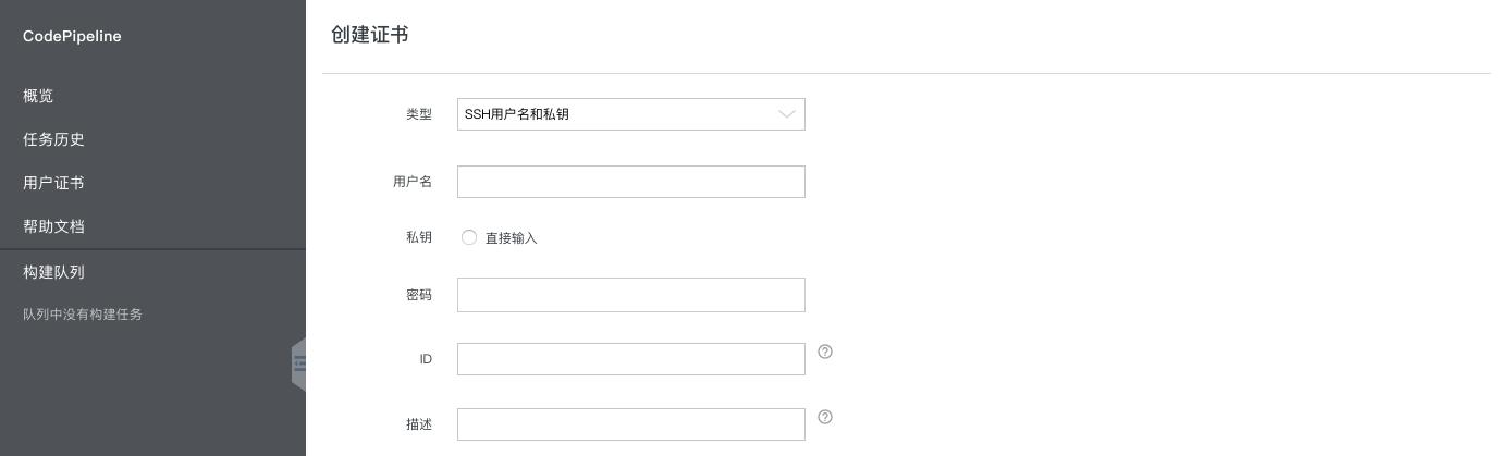 证书配置_用户指南_CodePipeline