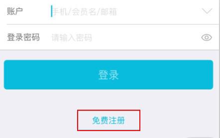 注册账号和实名认证(阿里云 App 端)_注册账号_账号管理