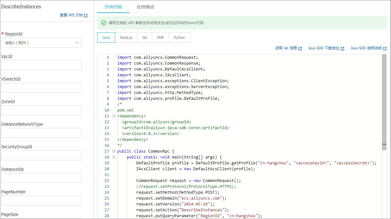 SDK调用示例_用户指南_OpenAPI Explorer