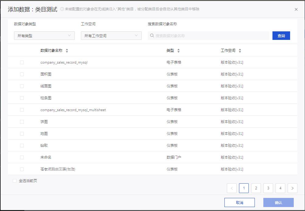 数据管理_类目管理(开发者)_移动端_Quick BI