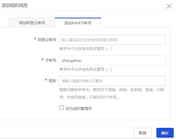 添加RAM子账号为组织成员_组织管理_组织与工作空间_配置管理_Quick BI