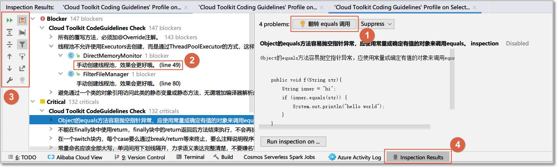 代码检查_其他功能_Alibaba Cloud Toolkit