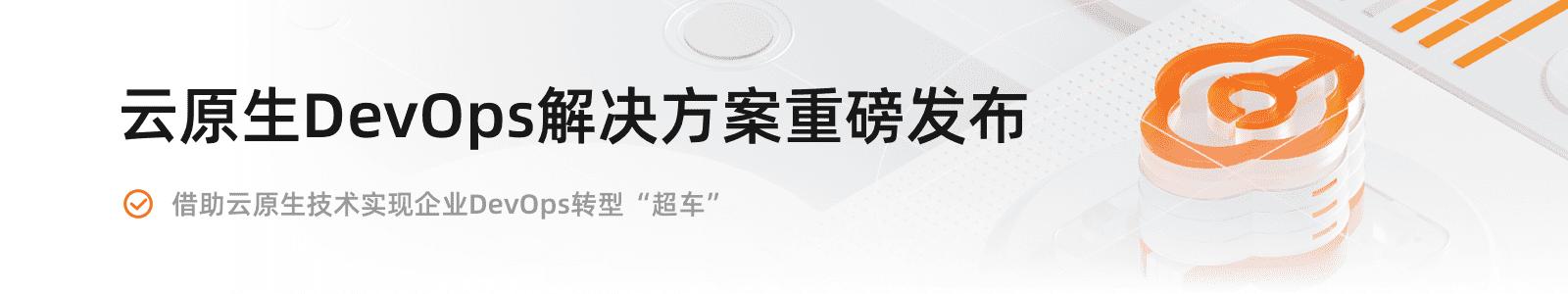 阿里云新品发布会第110期:云原生DevOps解决方案发布会
