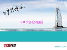 HCIA-安全-防火墙基础