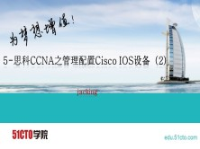5-思科CCNA之管理配置Cisco IOS设备(2)