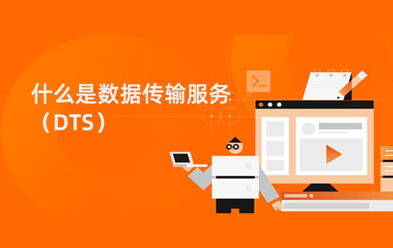 什么是数据传输服务(DTS)