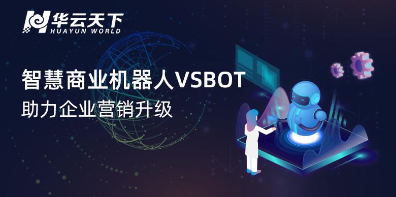 智慧商业机器人 VSBOT助力企业营销升级