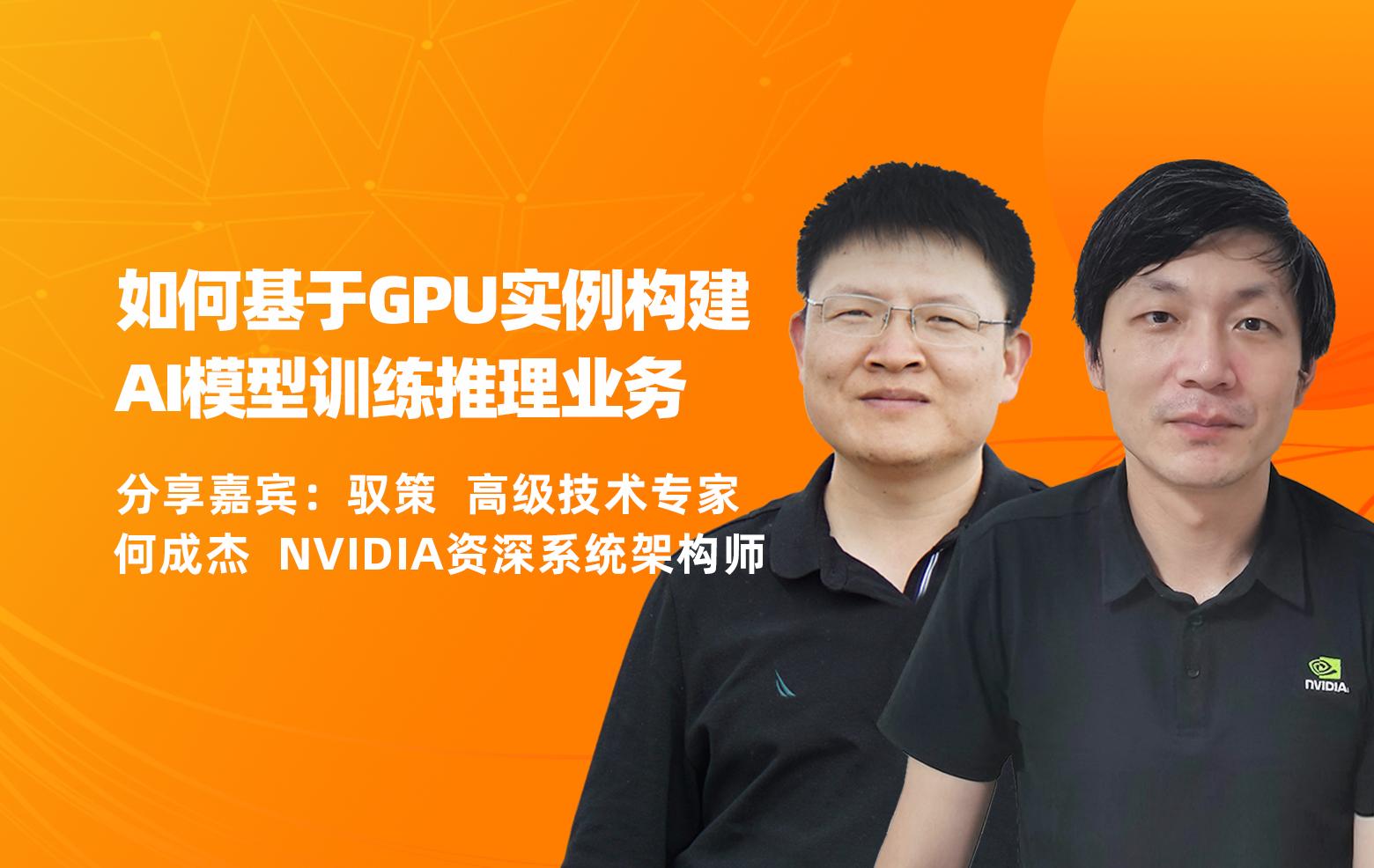 如何基于GPU实例构建AI模型训练推理业务