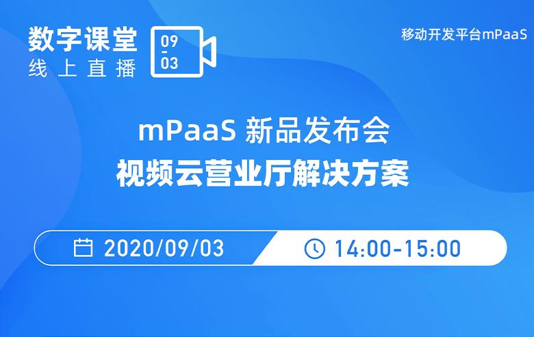 mPaaS新品发布会:视频云营业厅解决方案