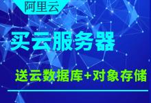 100%性能的阿里云1核2GB 5M服务器只要358元/年-尊托云数网