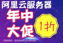 阿里云最新优惠活动大合集推荐-尊托云数网