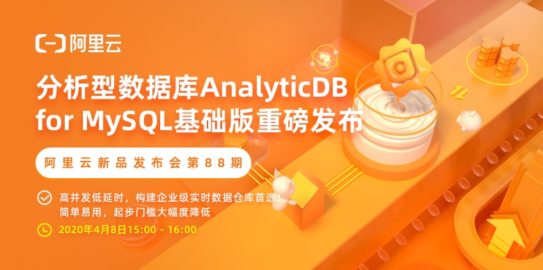 阿里云新品发布会第88期:分析型数据库AnalyticDB for MySQL基础版重磅发布