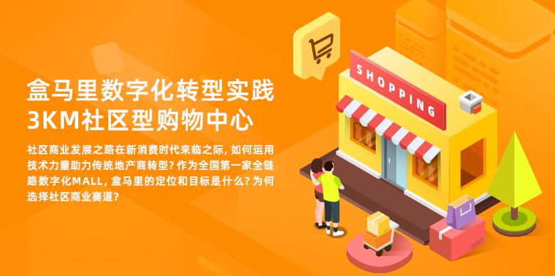 盒马里数字化转型实践:3KM社区型购物中心