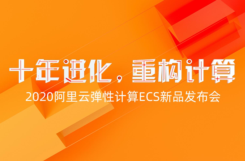 阿里云新品发布会第101期:2020阿里云ECS新品发布会