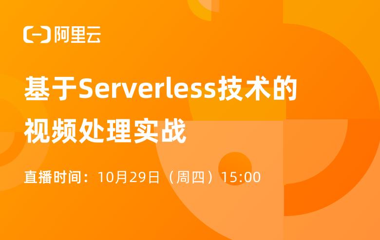 基于Serverless技术的视频处理实战