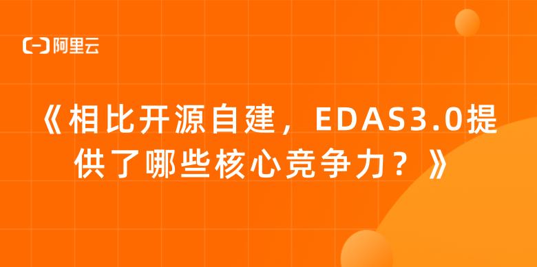 相比开源自建,EDAS3.0提供了哪些核心竞争力