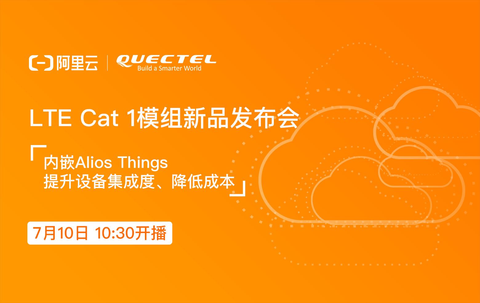阿里云 & 移远通信 Cat 1新品发布会