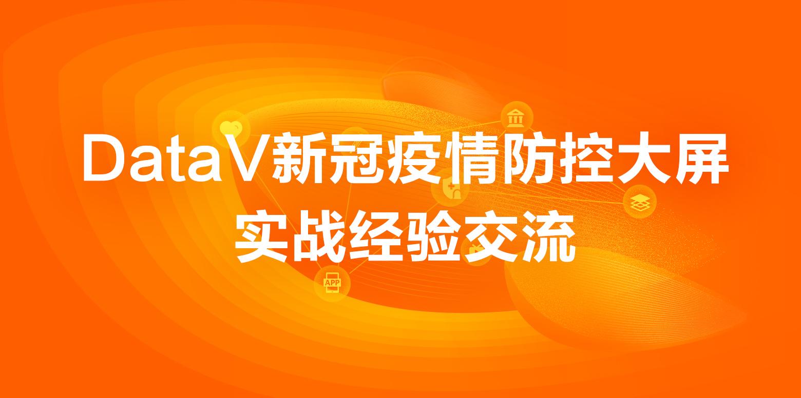 DataV新冠疫情防控大屏实战经验交流