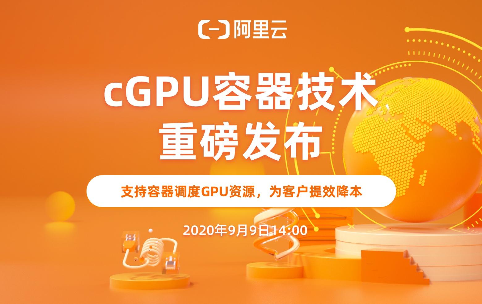 阿里云cGPU容器技术重磅发布