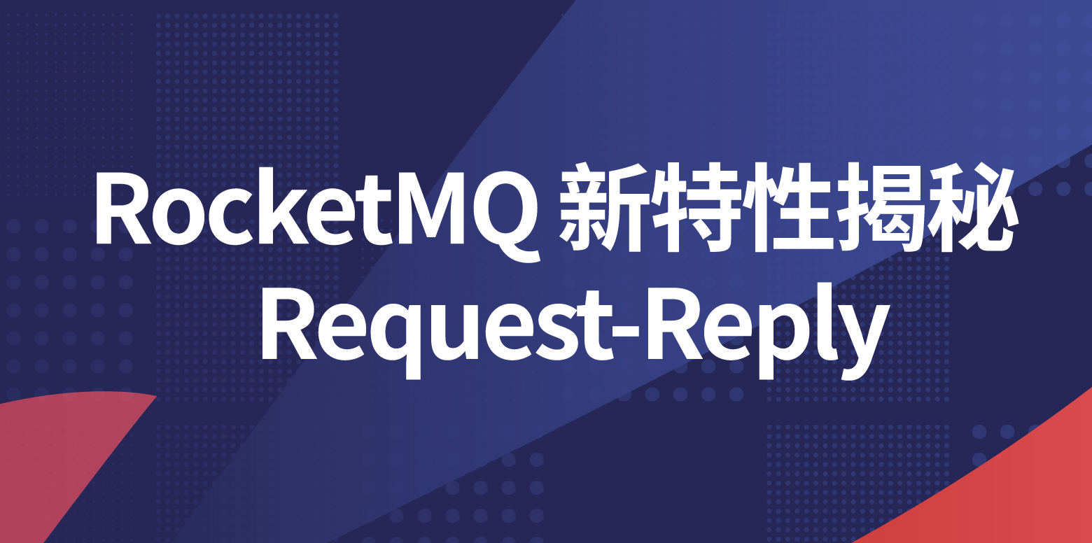 RocketMQ?新特性揭秘-?Request-Reply