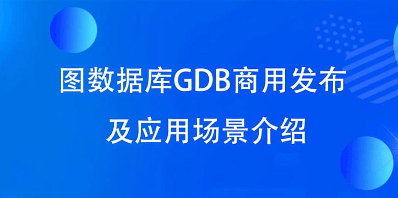 图数据库GDB商用发布及应用场景介绍