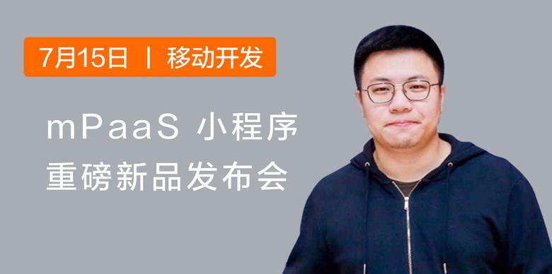 阿里云新品发布会第100期:mPaaS 小程序新品发布会