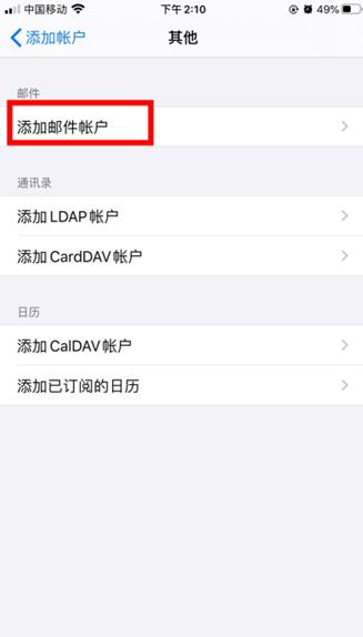 如何在iPhone(iOS13)上设置企业邮箱
