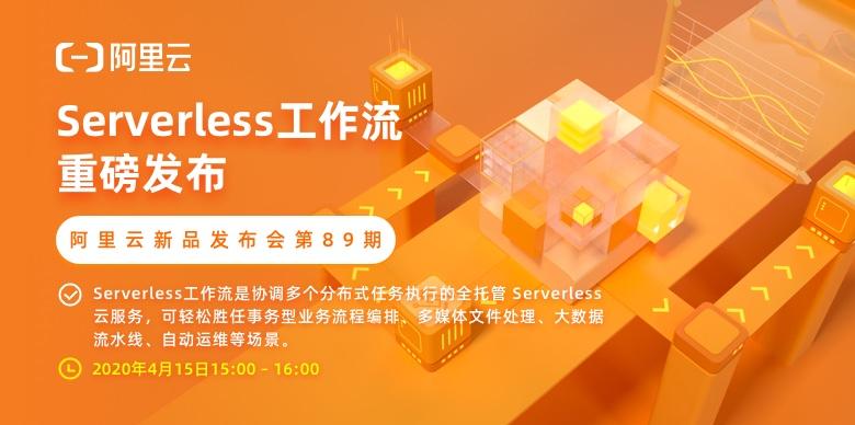 阿里云新品发布会第89期:Serverless工作流重磅发布