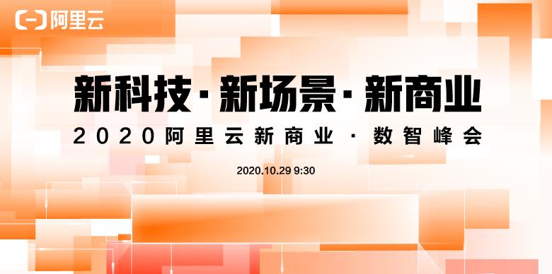 新科技 新场景 新商业峰会