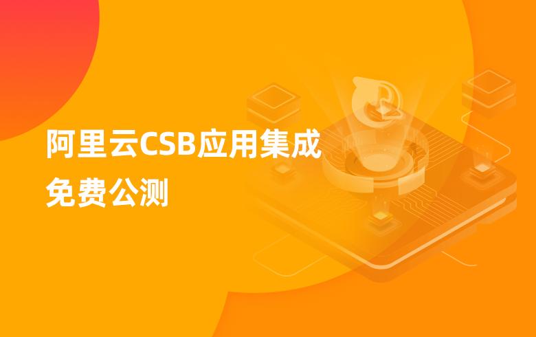 阿里云CSB应用集成免费公测