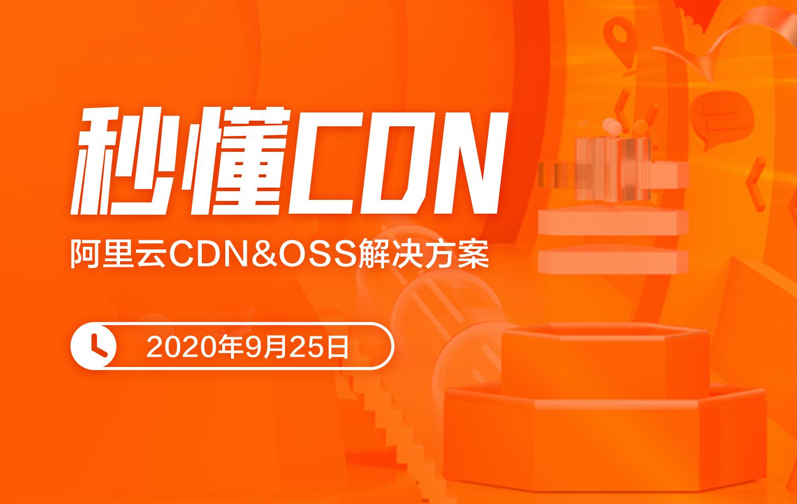 阿里云CDN&OSS解决方案