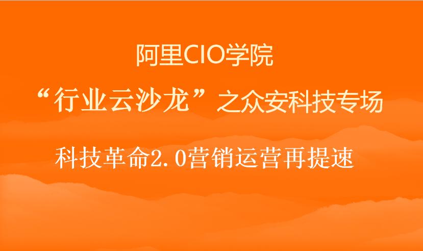 沙龙专题:科技革命2.0营销运营再提速