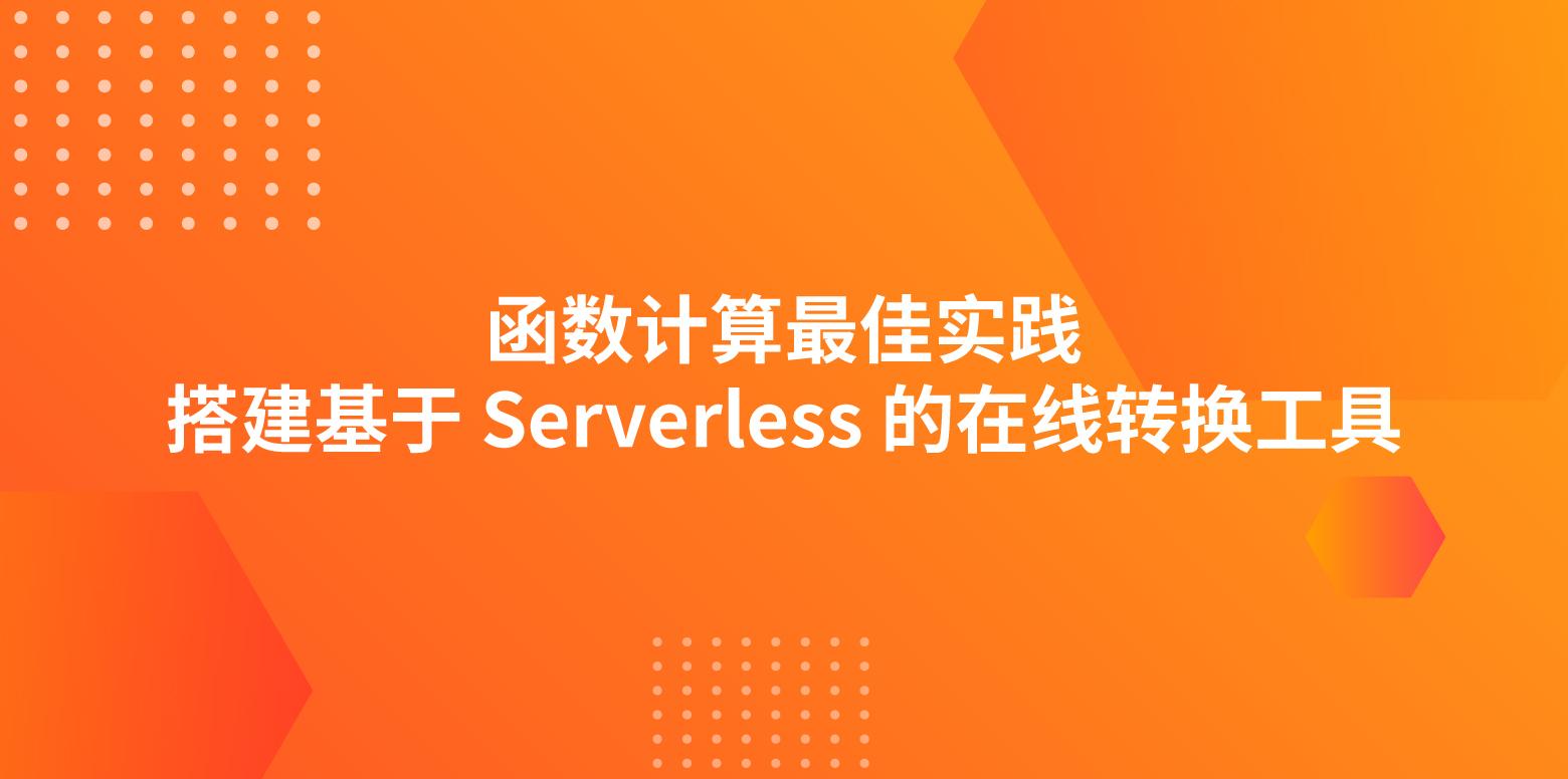 函数计算最佳实践:搭建基于 Serverless 的在线转换工具