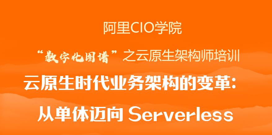 云原生时代业务架构的变革:从单体迈向 Serverless