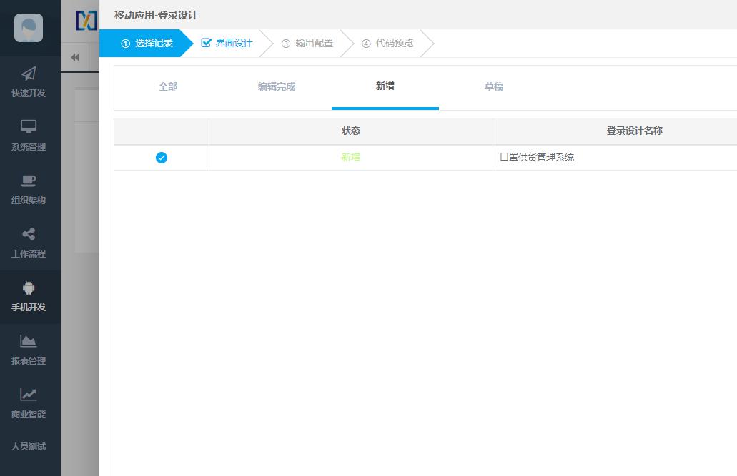 移动手机端web开发(APP/小程序/H5)-阿里云